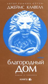 Благородный дом. Книга 2. Джеймс Клавелл