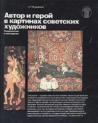 Автор и герой в картинах советских художников
