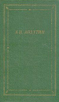 А. Н. Апухтин. Полное собрание стихотворений
