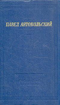 Павел Антокольский. Стихотворения и поэмы