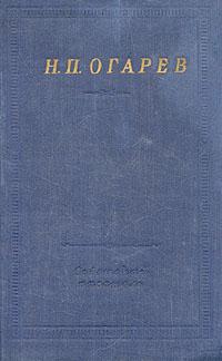 Н. П. Огарев. Стихотворения и поэмы791504Издание 1956 года. Сохранность хорошая. В издание вошло 123 стихотворения, по преимуществу последнего десятилетия жизни Н.П. Огарева. Книга разделена по главам: Стихотворения, Эпиграммы, Поэмы, Переводы и Приложения, в которые входят дружеские послания, стихотворения на случай, стихотворные шутки и старческие наброски. Вступительная статья и примечания С.А. Рейсера.