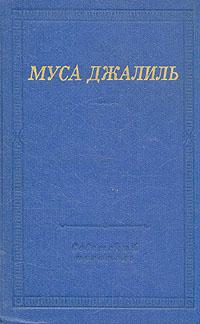 Муса Джалиль. Избранные произведения