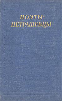 Поэты-петрашевцы