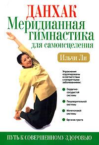 Данхак. Меридианная гимнастика для самоисцеления сердечно-сосудистой системы ( 985-483-507-3, 0-9720282-8-5 )