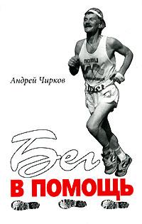 Андрей Чирков. Бег в помощь