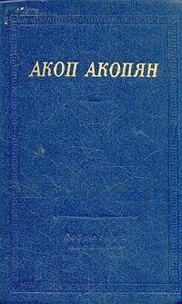 Акоп Акопян. Стихотворения и поэмы