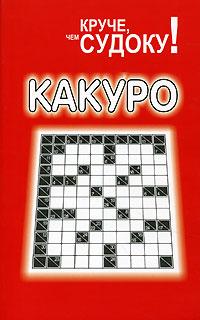 Какуро ( 985-483-796-3 )