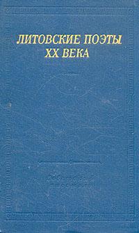 Литовские поэты XX века