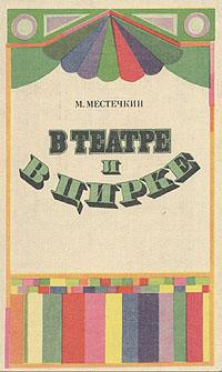 Zakazat.ru: В театре и в цирке. М. Местечкин