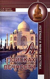 В поисках вечности. Легенды и мифы Востока ( 5-222-08446-9 )