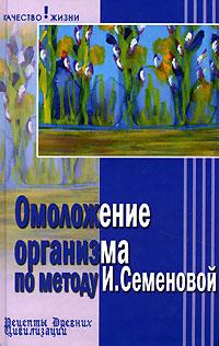 Омоложение организма по методу И. Семеновой