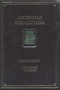 Ксенофонт. Греческая история