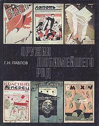 Оружия любимейшего род. Г. Н. Павлов