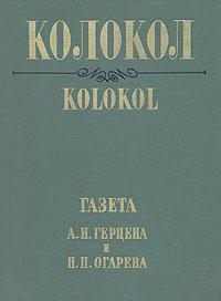 Колокол. Газета А. И. Герцена и Н. П. Огарева