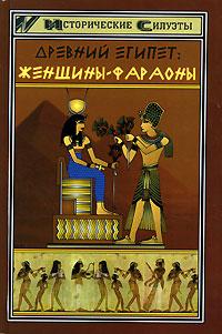Древний Египет. Женщины-фараоны ( 5-222-08434-5 )