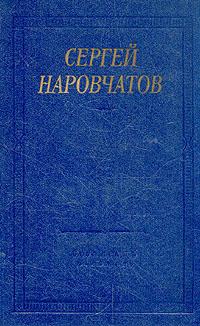 Сергей Наровчатов. Стихотворения и поэмы