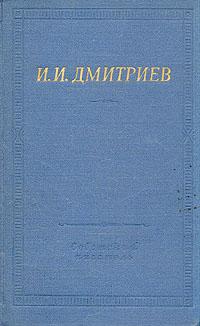И. И. Дмитриев. Полное собрание стихотворений