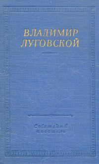 Владимир Луговской. Стихотворения и поэмы