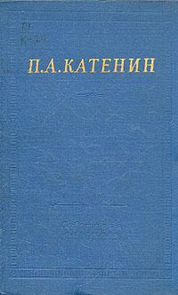 П. А. Катенин. Избранные произведения