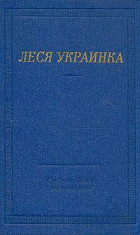 Леся Украинка. Избранные произведения