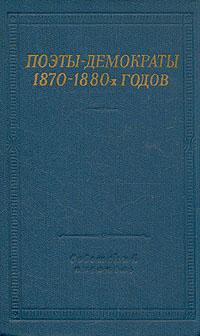Поэты-демократы 1870-1880-х годов