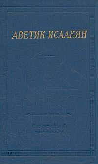 Аветик Исаакян. Стихотворения и поэмы