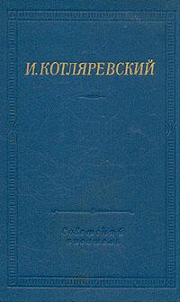 И. Котляревский. Сочинения