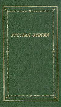Русская элегия XVIII - начала XX века