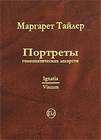 Портреты гомеопатических лекарств. В 2 частях. Часть 2. Ignatia - Viscum album