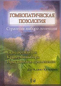 Гомеопатическая позология