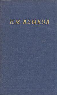 Н. М. Языков. Полное собрание стихотворений