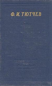 Ф. И. Тютчев. Полное собрание стихотворений