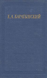 Е. А. Баратынский. Полное собрание стихотворений