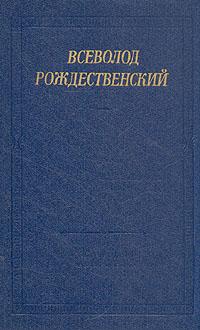 Всеволод Рождественский. Стихотворения