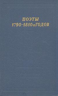 ����� 1790 - 1810-� �����