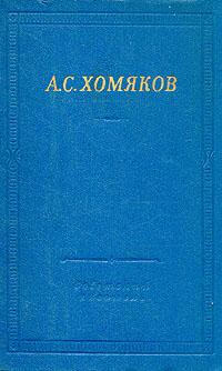 А. С. Хомяков. Стихотворения и драмы