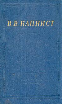В. В. Капнист. Избранные произведения