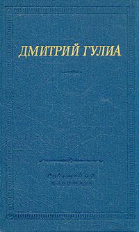 Дмитрий Гулиа. Стихотворения и поэмы