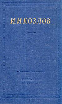 И. И. Козлов. Полное собрание стихотворений