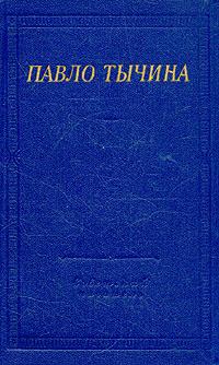 Павло Тычина. Стихотворения и поэмы