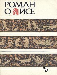 Роман о Лисе