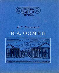 И. А. Фомин