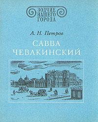 Савва Чевакинский