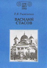Василий Стасов