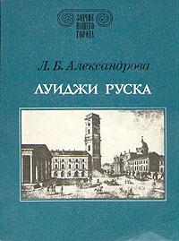 Луиджи Руска
