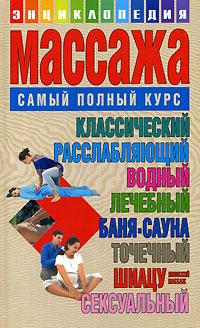 Энциклопедия массажа. Самый полный курс ( 978-985-16-3783-2, 985-6587-40-9 )