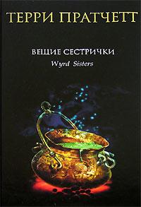 Книга Вещие сестрички