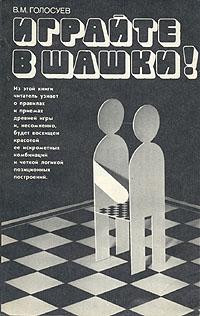 Играйте в шашки!