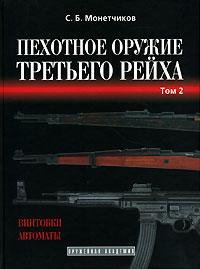 Пехотное оружие Третьего рейха. В 3 томах. Том 2. С. Б. Монетчиков