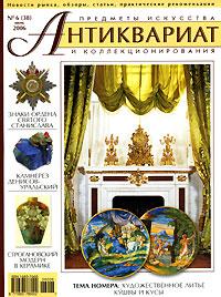 Антиквариат, предметы искусства и коллекционирования, №6, июнь 2006